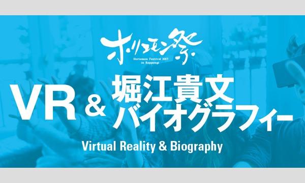 ホリエモン祭(まつり) ⑥VR体験/堀江貴文バイオグラフィー イベント画像1