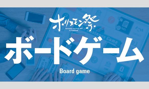 ホリエモン祭(まつり) 10. ボードゲーム会場 イベント画像1