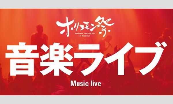 ホリエモン祭(まつり) ②音楽ライブ イベント画像1