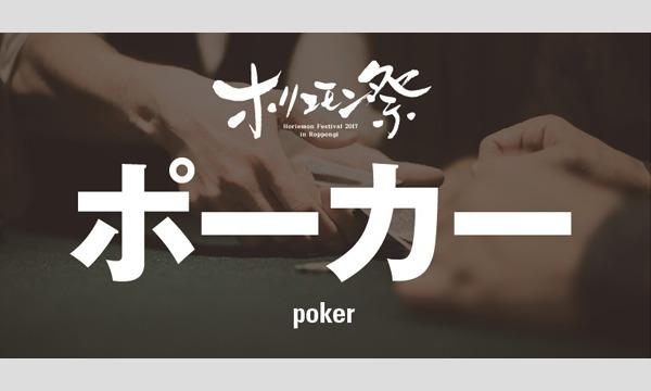 ホリエモン祭(まつり) 9. ポーカー会場 イベント画像1
