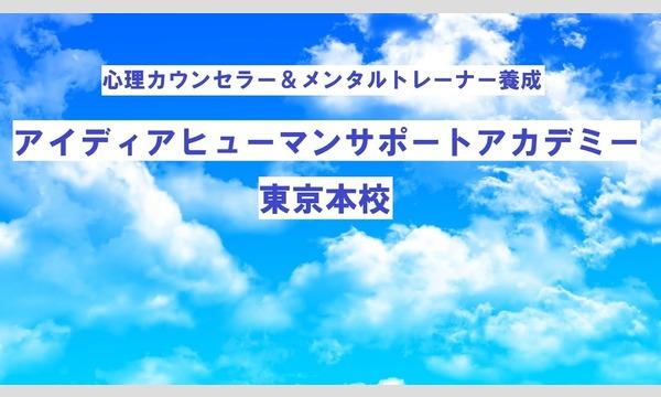 【6月生募集】★プロ心理カウンセラー養成コース