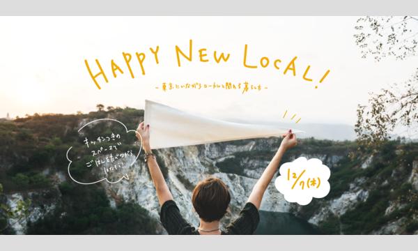【12/7(木)】Happy New Local ! in東京イベント