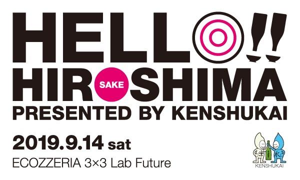 HELLO!! HIROSHIMA イベント画像1
