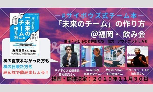 未来のチームの作り方@福岡・飲み会 イベント画像1