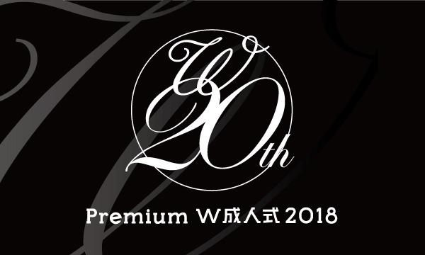 Premium W成人式2018 - 協賛ページ イベント画像1