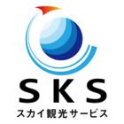 (有)沖縄スカイ観光サービスのイベント