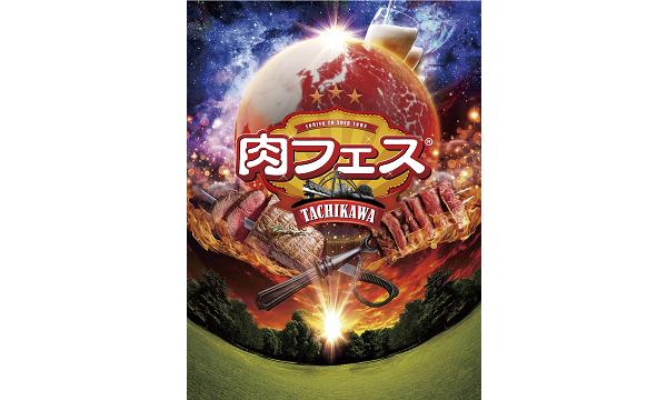 肉フェス 国営昭和記念公園 2018 イベント画像2