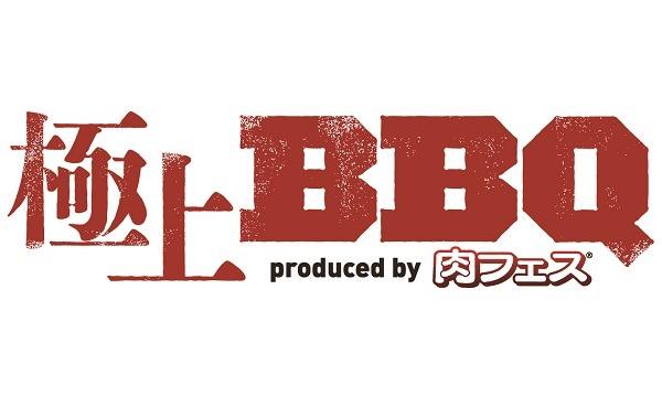 極上BBQ produced by 肉フェス イベント画像1