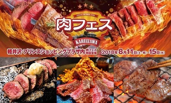肉フェス KARUIZAWA 2018 イベント画像1