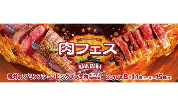 肉フェス KARUIZAWA 2018 イベント画像2