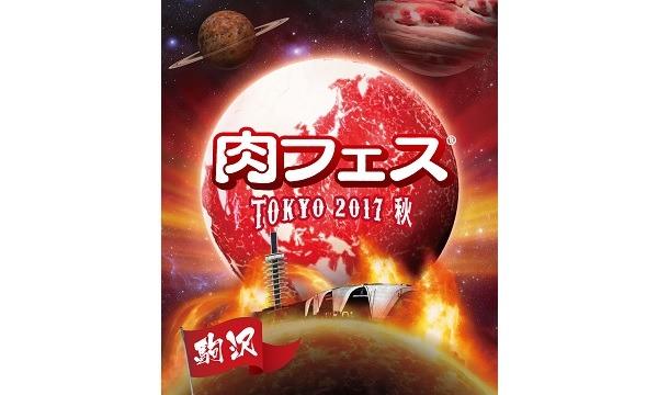 【発券手数料無料】肉フェス TOKYO 2017 秋@駒沢オリンピック公園 イベント画像1