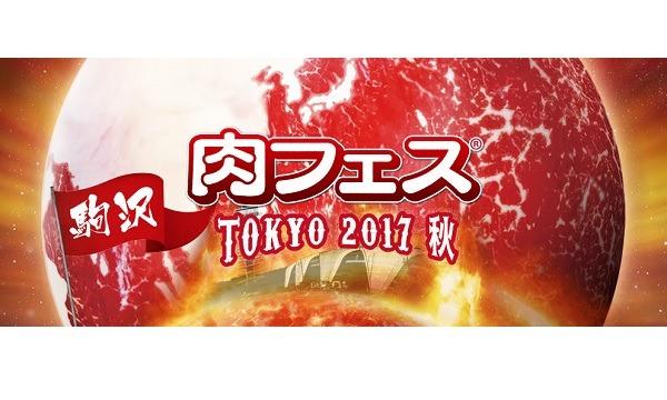 【発券手数料無料】肉フェス TOKYO 2017 秋@駒沢オリンピック公園 イベント画像2