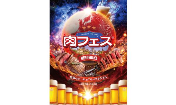 AATJ株式会社の肉フェス HIROSHIMA with 世界のビールとグルメスタジアム 2018 @旧広島市民球場跡地イベント