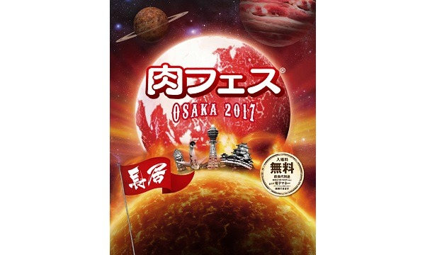 【発券手数料無料】肉フェス OSAKA 2017 @長居公園 イベント画像1
