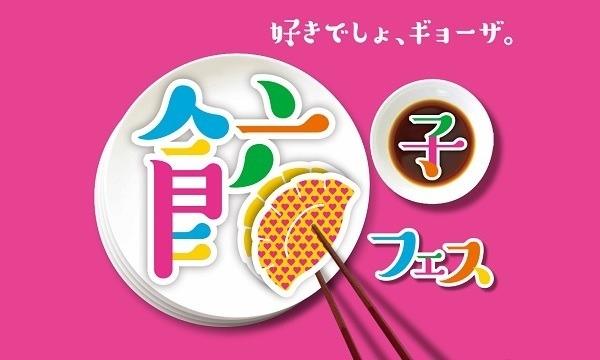 【発券手数料無料】餃子フェス SENDAI 2017 @榴岡公園 in宮城イベント