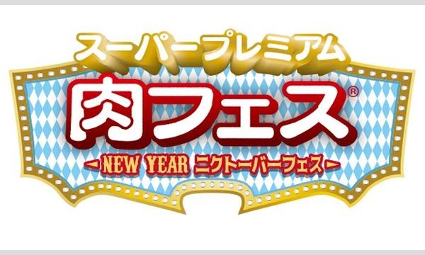【お得なセット前売券】スーパープレミアム肉フェス〜NEW YEAR ニクトーバーフェス〜 @京セラドーム大阪