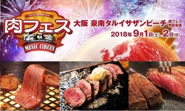 肉フェス OSAKA 2018 @大阪泉州夏祭り イベント画像1