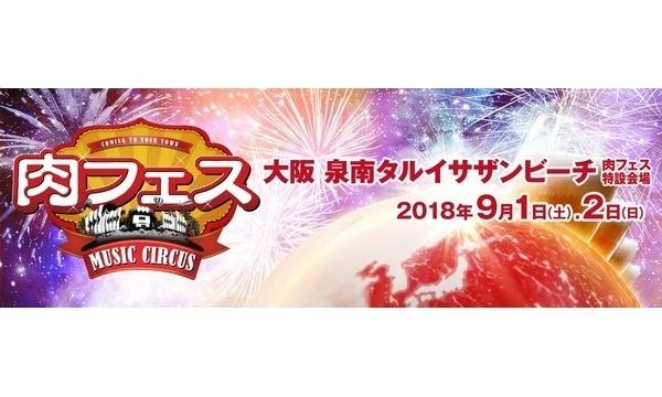 肉フェス OSAKA 2018 @大阪泉州夏祭り イベント画像2