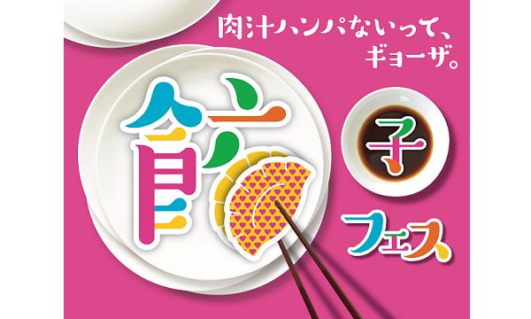 餃子フェス TOKYO 2018 イベント画像1