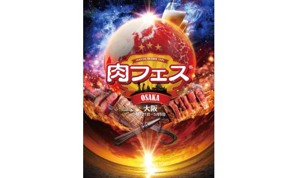肉フェス OSAKA 2018 @長居公園 イベント画像1