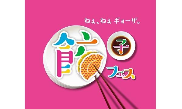 【発券手数料無料】餃子フェス 国営昭和記念公園 2017 in東京イベント
