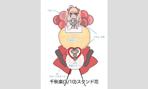 舞台『プロジェクト東京ドールズ』錦織めぐみさんご出演祝いスタンド花企画 イベント画像2
