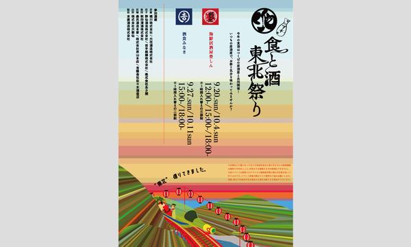 9/27,10/11プチ食と酒東北祭り@酒食みなき イベント画像1