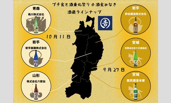 9/27,10/11プチ食と酒東北祭り@酒食みなき イベント画像2