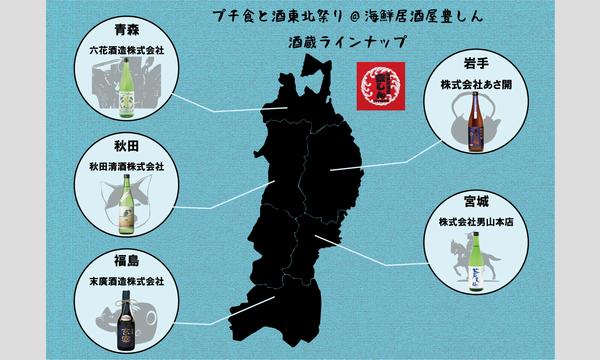 9/20,10/4プチ食と酒東北祭り@海鮮居酒屋豊しん イベント画像2