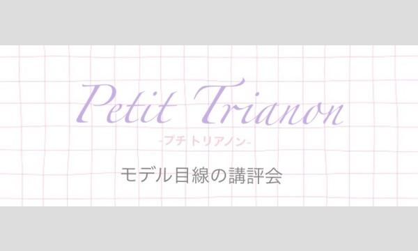 第三回 Petit Trianon モデル目線のポートレート講評会 in東京イベント