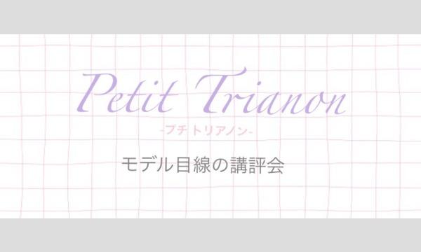 《第2回》モデル目線のポートレート講評会-Petit Trianon-プチ・トリアノン- in東京イベント