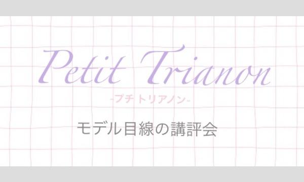 モデル目線の講評会「Petit Trianon-プチ・トリアノン-」
