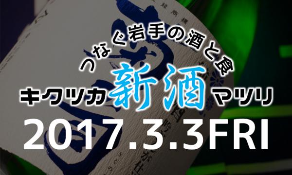 キクツカ新酒マツリ2017 in岩手イベント