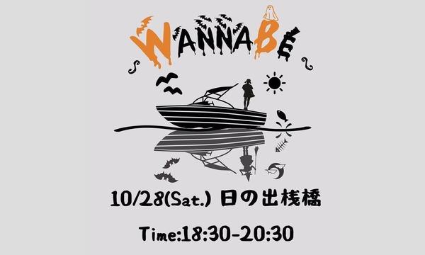 WannaBe ~Halloween Cruising~ in東京イベント