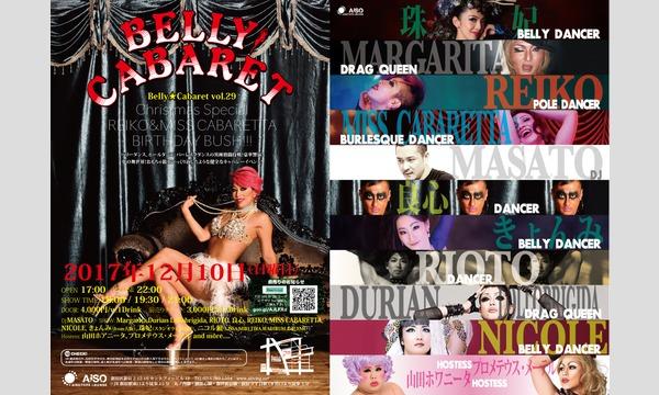ベリーダンス、ポールダンス、バーレスクダンスの異種格闘技戦!BELLY★CABARET vol.29 イベント画像1
