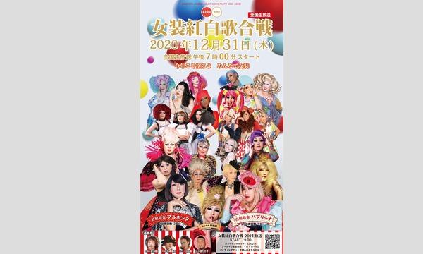 【オンライン開催】第19回 2丁目女装紅白歌合戦 イベント画像2
