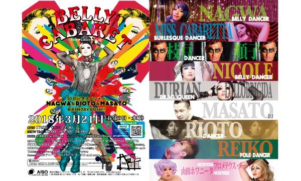 ベリーダンス、ポールダンス、バーレスクダンスの異種格闘技戦!BELLY★CABARET vol.30 イベント画像1