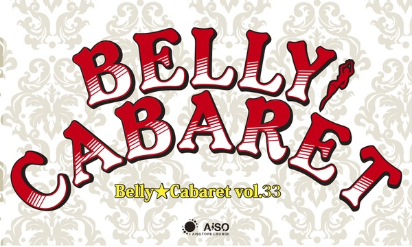 BELLY★CABARETvol.33 イベント画像1
