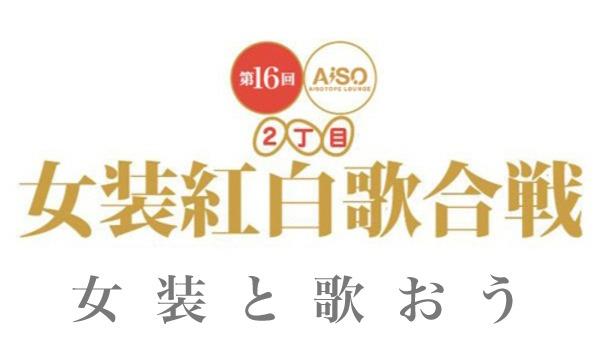 第16回 女装紅白歌合戦 〜女装と歌おう〜 in東京イベント