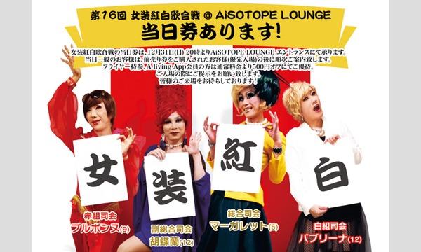 第16回 女装紅白歌合戦 〜女装と歌おう〜 イベント画像1