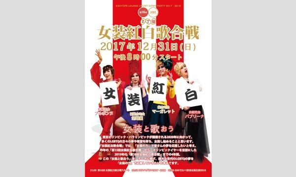 第16回 女装紅白歌合戦 〜女装と歌おう〜 イベント画像2