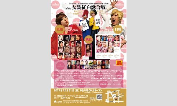 第16回 女装紅白歌合戦 〜女装と歌おう〜 イベント画像3