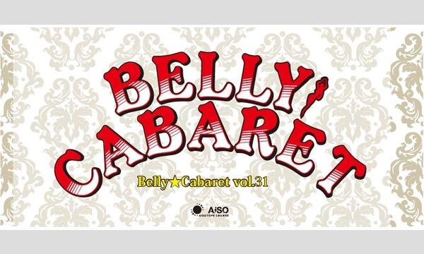 ベリーダンス、ポールダンス、バーレスクダンスの異種格闘技戦!BELLY★CABARET vol.31 イベント画像1