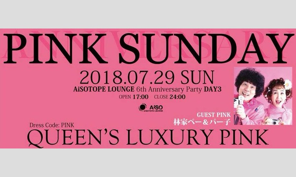 AiSOTOPE LOUNGE 6th Anniversary -PINK SUNDAY- イベント画像1