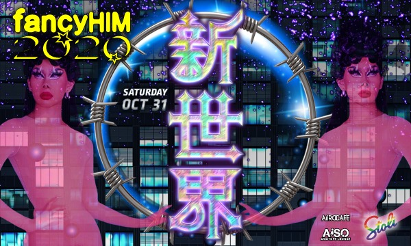 10/31(土) fancyHIM -新世界 SHIN SEKAI- イベント画像1