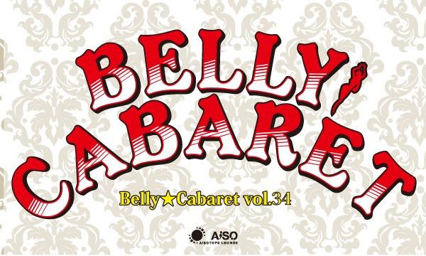 AiSOTOPE LOUNGEのベリーダンス、ポールダンス、バーレスクダンスの異種格闘技戦!BELLY★CABARET vol.34イベント