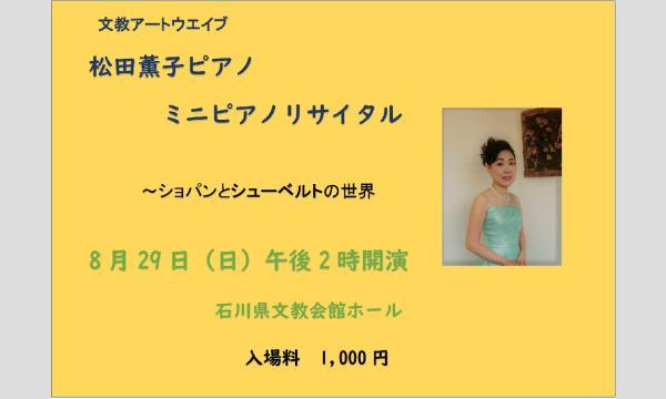 文教アートウエイブ 松田薫子ミニピアノリサイタル ~ショパンとシューベルトの世界~ イベント画像1