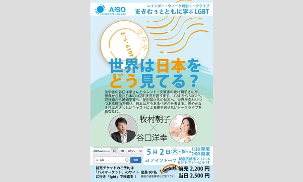 世界は日本をどう見てる? イベント画像1