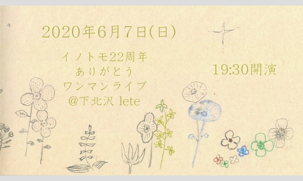イノトモ22周年ありがとうスペシャルワンマン配信ライブ イベント画像1