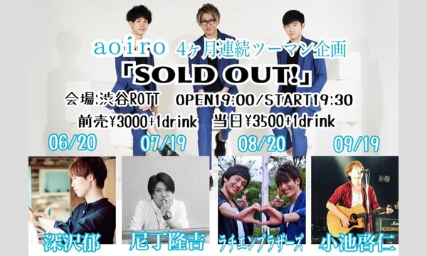 aoiro 4ヶ月連続企画「SOLD OUT!」@8月 イベント画像1